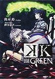 K SIDE:GREEN (講談社BOX)