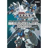 機動戦士ガンダム0083カードビルダー タクティカルガイド (ホビージャパンMOOK 208)