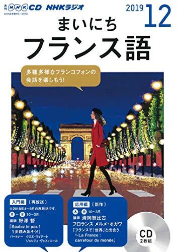 NHK CD ラジオ まいにちフランス語 2019年12月号