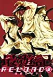 最遊記RELOAD: 8 (ZERO-SUMコミックス)