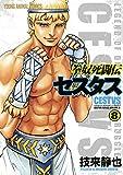 拳奴死闘伝セスタス 8 (ヤングアニマルコミックス)