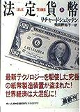 法定貨幣〈上〉 (角川文庫)