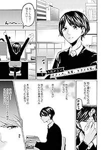 2DK、Gペン、目覚まし時計。『オフィス、先輩、キライな私。』 (百合姫コミックス)