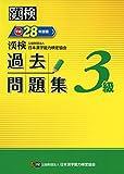 漢検 3級 過去問題集 平成28年度版