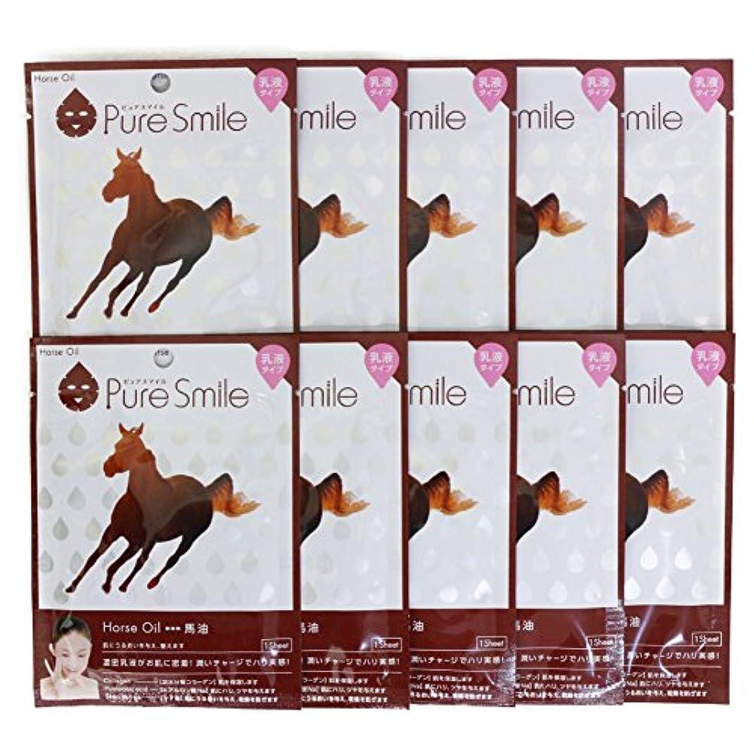 トリッキーファイアルマーガレットミッチェルPure Smile ピュアスマイル 乳液エッセンスマスク 馬油 10枚セット