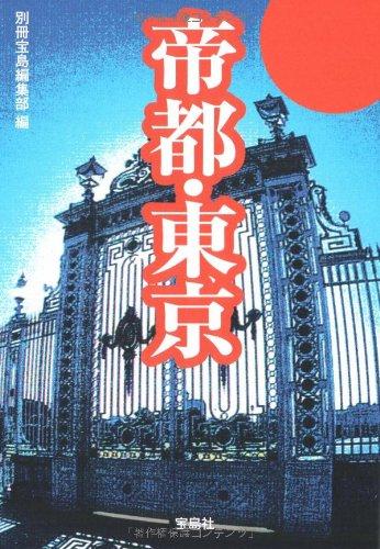 帝都・東京 (宝島SUGOI文庫 A へ 1-80)の詳細を見る