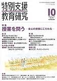 特別支援教育研究 2009年 10月号 [雑誌]