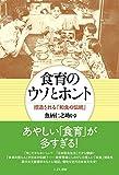 「食育のウソとホント 捏造される「和食の伝統」」販売ページヘ