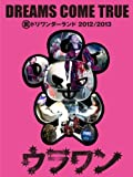 裏ドリワンダーランド 2012/2013 (初回限定盤)(CD付) [DVD]/