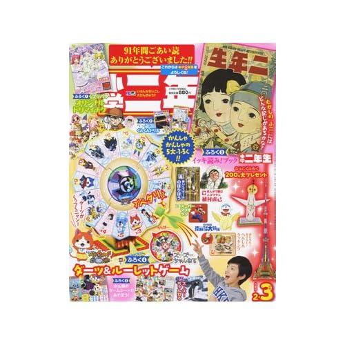 小学二年生 2017年 03 月号 [雑誌]
