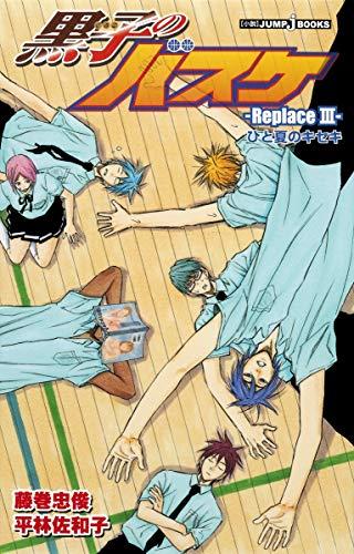 黒子のバスケ—Replace 3— ひと夏のキセキ (JUMP j BOOKS)