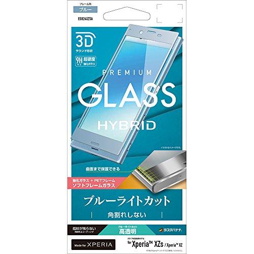 ラスタバナナ Xperia XZs SO-03J SOV35/XZ SO-01J/SOV34 フィルム 強化ガラス 全面保護 ブルーライトカット 3Dソフトフレーム 角割れしない ブルー エクスペリア 液晶保護フィルム EG824XZSA