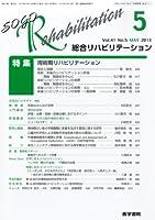 総合リハビリテーション 2013年 05月号 周術期リハビリテーション