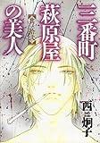 三番町萩原屋の美人 (12) (ウィングス・コミックス)