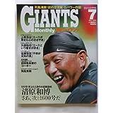 月刊 GIANTS (ジャイアンツ) 2005年 07月号 [雑誌]