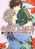 SUPER LOVERS / あべ 美幸 のシリーズ情報を見る