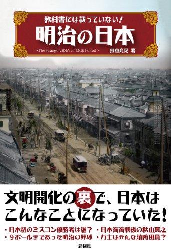 教科書には載っていない! 明治の日本の詳細を見る