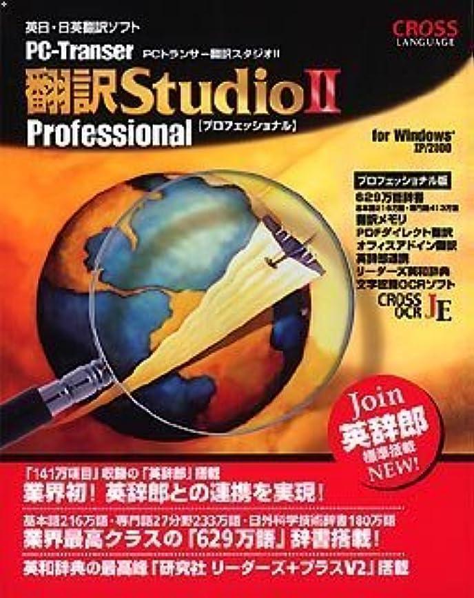 軽くクーポン口ひげPC-Transer翻訳スタジオ 2 プロフェッショナル