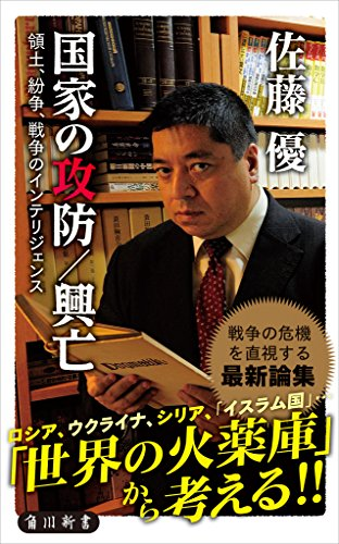 国家の攻防/興亡 領土、紛争、戦争のインテリジェンス (角川新書)の詳細を見る