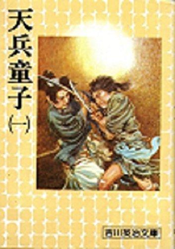 天兵童子〈1〉 (1977年) (吉川英治文庫〈154〉)