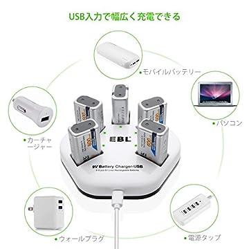 EBL 9V専用充電式電池*5+充電器パック 1-5本まで充電できる (収納ケース付き)