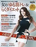 女の「ゆる筋トレ」&「らくダイエット」 (日経BPムック 日経ヘルス別冊)