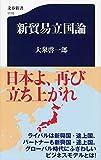 「新貿易立国論 (文春新書)」販売ページヘ