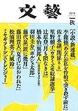 文芸 2018年 08 月号 [雑誌]