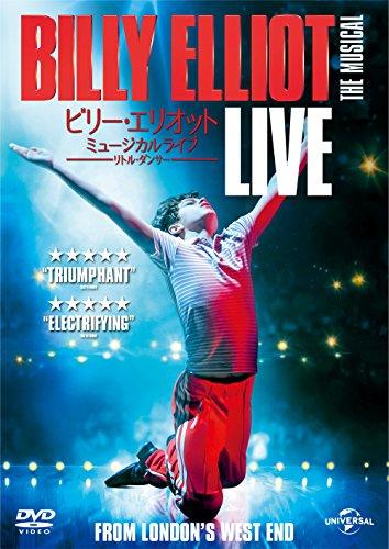 ビリー・エリオット ミュージカルライブ ~リトル・ダンサー [DVD]の詳細を見る