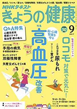NHK きょうの健康 2017年 9月号 [雑誌] (NHKテキスト)