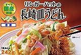 【8食具材付】リンガーハット 長崎皿うどん 8食(4食×2セット)(冷凍)【沖縄・離島については、配送しておりません】