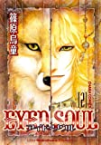 Eyed Soul (2) (キャラコミックス)