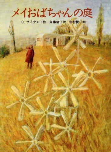 メイおばちゃんの庭 (あかね世界の文学シリーズ)の詳細を見る