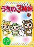 うちの3姉妹 12 [DVD]