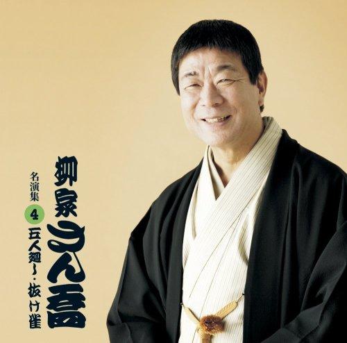 柳家さん喬 名演集4 五人廻し/抜け雀