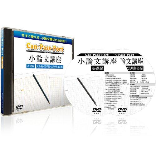 高校 大学 映像 教材 実力養成 シリーズ 【Can-Pass-Port 小論文 講座】 (DVD-ROM)