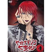 ヤマトナデシコ七変化 4 [DVD]