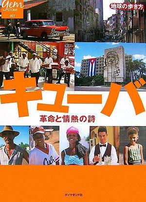 キューバ 革命と情熱の詩 (地球の歩き方GEM STONE)の詳細を見る