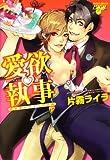 愛欲・執事 愚弟カップリング計画 (JUNEコミックス)