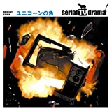 ROCK SAVES YOU III&IV -Good Bye, Yesterday-♪serial TV dramaのCDジャケット