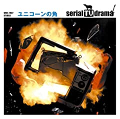 ROCK SAVES YOU -You can change-♪serial TV dramaのCDジャケット