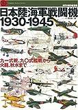 日本陸海軍戦闘機1930-1945―九一式戦、九〇式艦戦から火竜、秋水まで (世界の傑作機別冊―Graphic Acti…