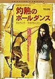 灼熱のポールダンス コレクターズ・エディション[DVD]