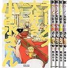 ラーメン大好き小泉さん  コミック 1-5巻セット