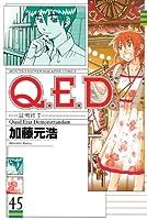 Q.E.D.証明終了(45) (講談社コミックス月刊マガジン)