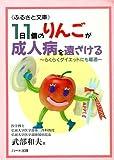 1日1個のリンゴが成人病を遠ざける~らくらくダイエットにも最適 (ふるさと文庫)
