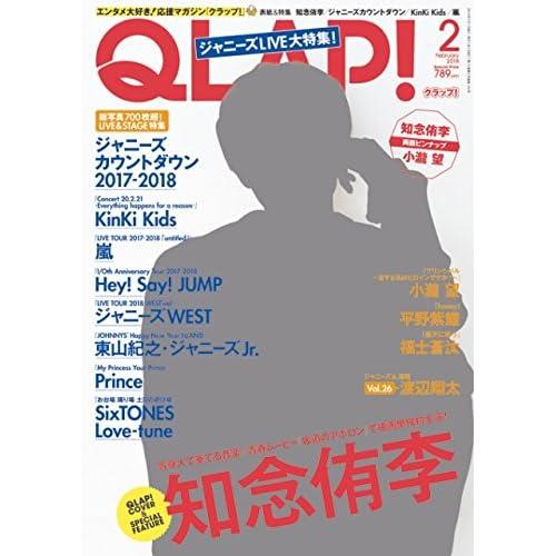 QLAP!(クラップ) 2018年 02 月号 [雑誌]