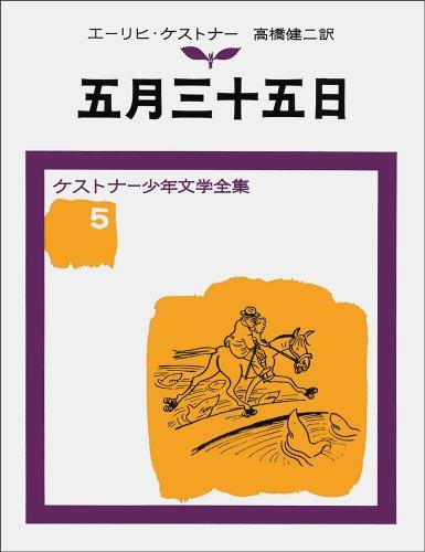 五月三十五日 ケストナー少年文学全集(5)の詳細を見る