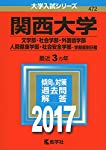 関西大学(文学部・社会学部・外国語学部・人間健康学部・社会安全学部−学部個別日程) (2017年版大学入試シリーズ)
