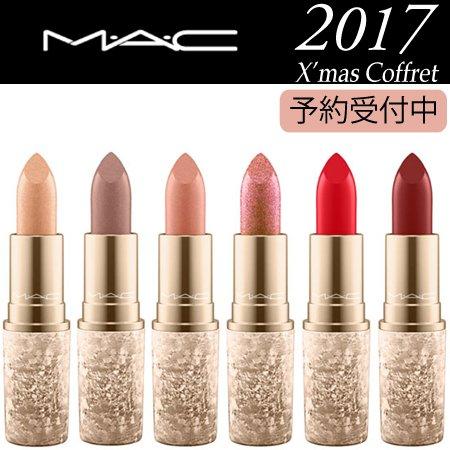 マック リップスティック 選べる全6色 限定品 2017 クリスマス コフレ M・A・C -MAC- アイムグリスニング